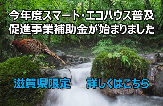 令和元年度滋賀県スマート、エコハウス普及促進事業補助金